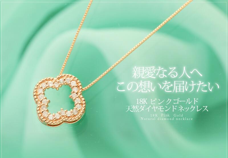 『天然ダイヤモンドネックレス 0.1カラット フラワーモチーフ 18金ピンクゴールドネックレス』-1