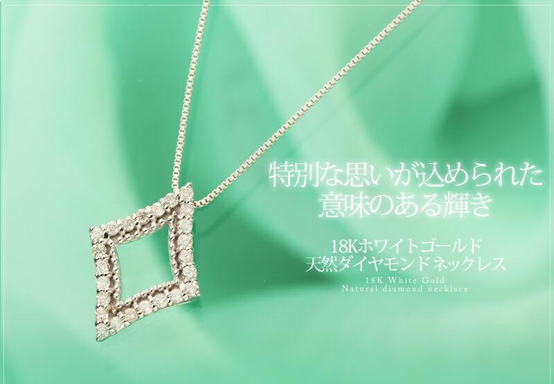 天然ダイヤモンド0.12ct ダイヤモンドシェイプ18金ホワイトゴールドネックレス-12