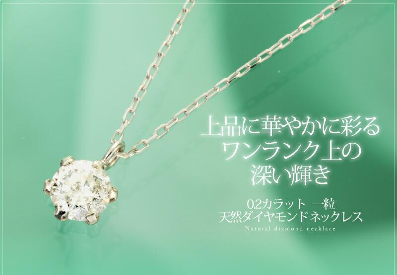 『天然ダイヤモンド0.2カラット 10金ホワイトゴールドネックレス』-1