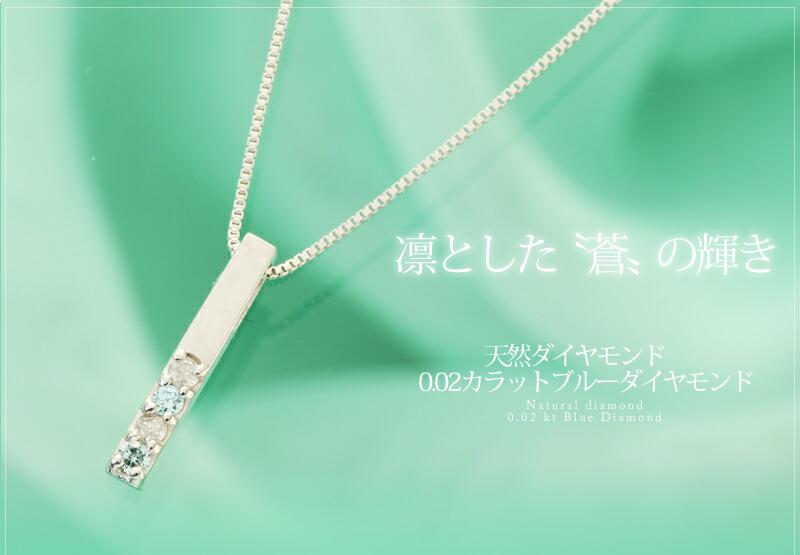 天然ダイヤモンド0.02ct+アイスブルーダイヤモンド0.02ct スティックデザイン18金ホワイトゴールドネックレス-12