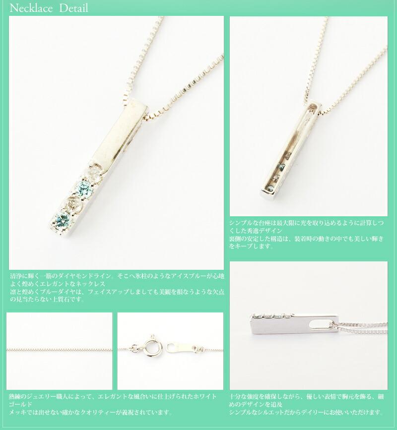 天然ダイヤモンド0.02ct+アイスブルーダイヤモンド0.02ct スティックデザイン18金ホワイトゴールドネックレス-13