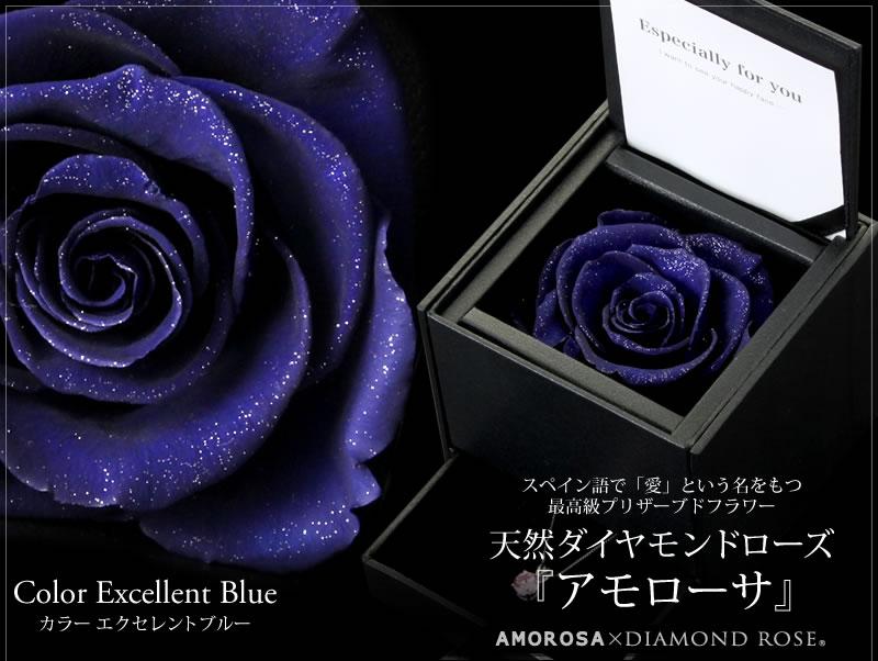 『天然ダイヤモンドローズのジュエリーケース エクセレントブルー』-2