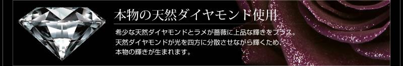 『天然ダイヤモンドローズのジュエリーケース ロイヤルパープル』-3