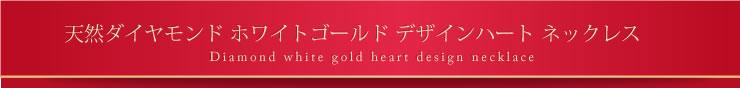 『天然ダイヤモンドネックレス 0.02カラット ハート10金ネックレス』 -2