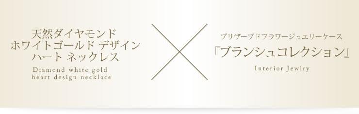 天然ダイヤモンド デザインハート10金ネックレス-7