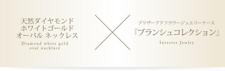 天然ダイヤモンド オーバル10金ネックレス-6