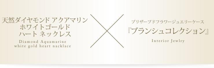 ハートモチーフ アクアマリン10金ネックレス-7
