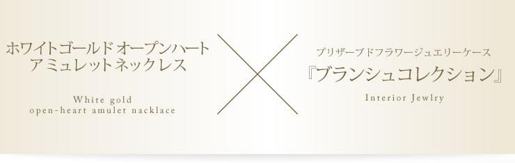 オープンハート アミュレット10金ネックレス-7
