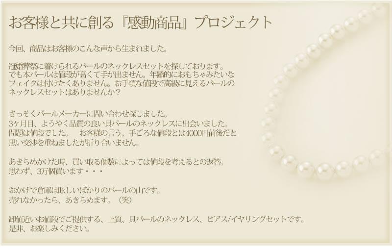 『天然貝核パールネックレス・パールピアス or イヤリング セット』-4