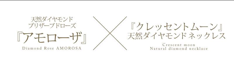 ローズベルシア×天然ダイヤモンド0.09ct ムーンモチーフ18金ホワイトゴールドネックレス-16