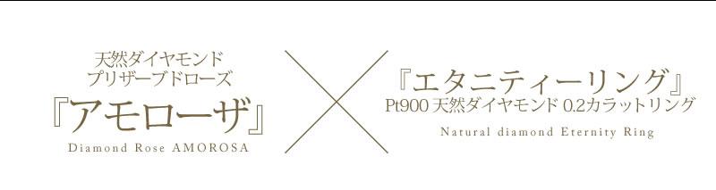 ローズベルシア×天然ダイヤモンド0.2ct PT900エタニティリング-11