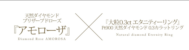ローズベルシア×天然ダイヤモンド0.3ct PT900エタニティリング-11