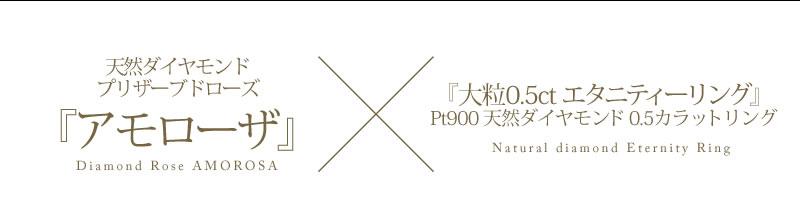 ローズベルシア×天然ダイヤモンド0.5ct PT900エタニティリング-11
