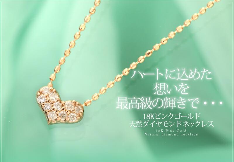 天然ダイヤモンド0.9ct ハートパヴェ18金ピンクゴールドネックレス-12