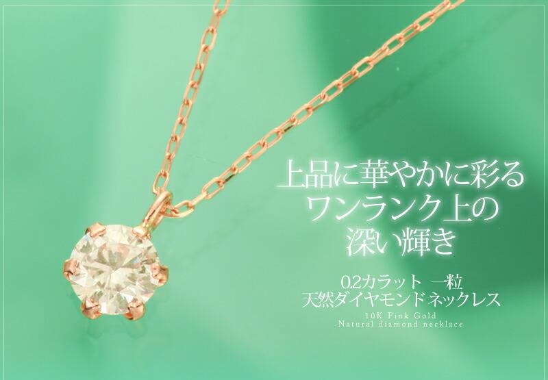 天然ダイヤモンド0.2ct 10金ピンクゴールドネックレス-17