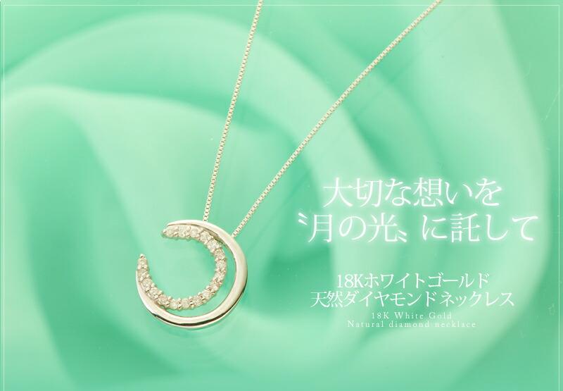 ローズベルシア×天然ダイヤモンド0.09ct ムーンモチーフ18金ホワイトゴールドネックレス-17