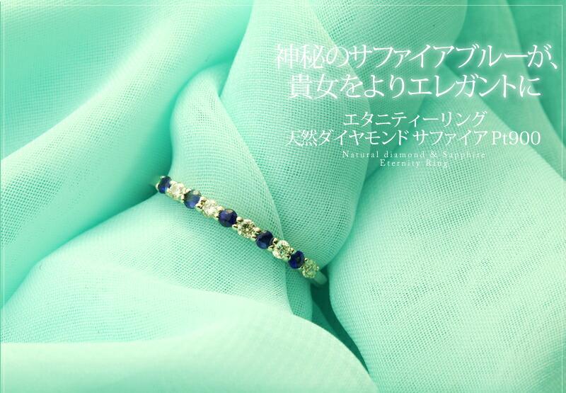 ローズベルシア×天然ダイヤモンド0.2ct+サファイア PT900エタニティリング-12