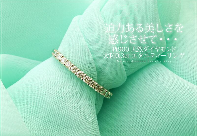 ローズベルシア×天然ダイヤモンド0.3ct PT900エタニティリング-12