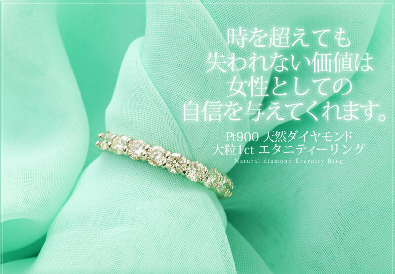 ローズベルシア×天然ダイヤモンド1ct PT900エタニティリング-12