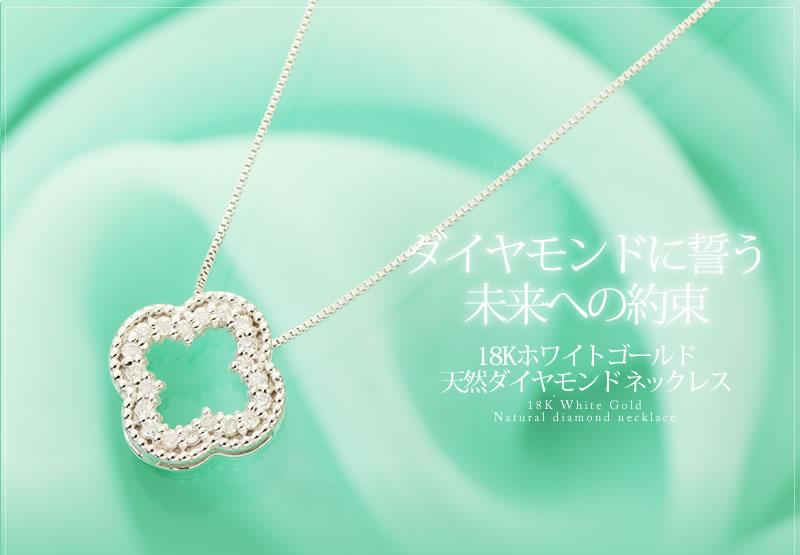 『天然ダイヤモンド0.1カラット フラワーモチーフ 18金ホワイトゴールドネックレス』-1