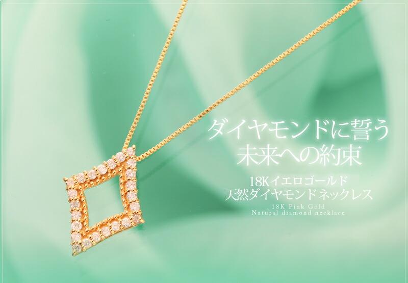 天然ダイヤモンド0.12ct ダイヤモンドシェイプ18金イエローゴールドネックレス-12