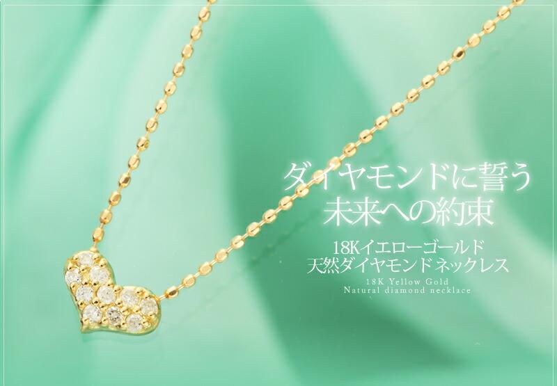 天然ダイヤモンド0.9ct ハートパヴェ18金イエローゴールドネックレス-12