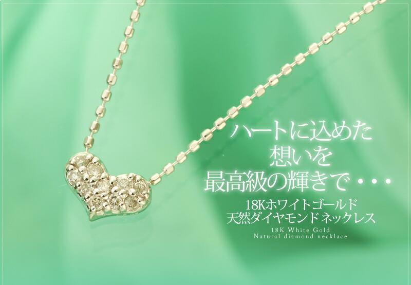天然ダイヤモンド0.9ct ハートパヴェ18金ホワイトゴールドネックレス-12