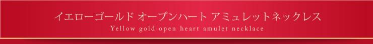 『マルチカラー オープンハート10金ネックレス』 アミュレット-2