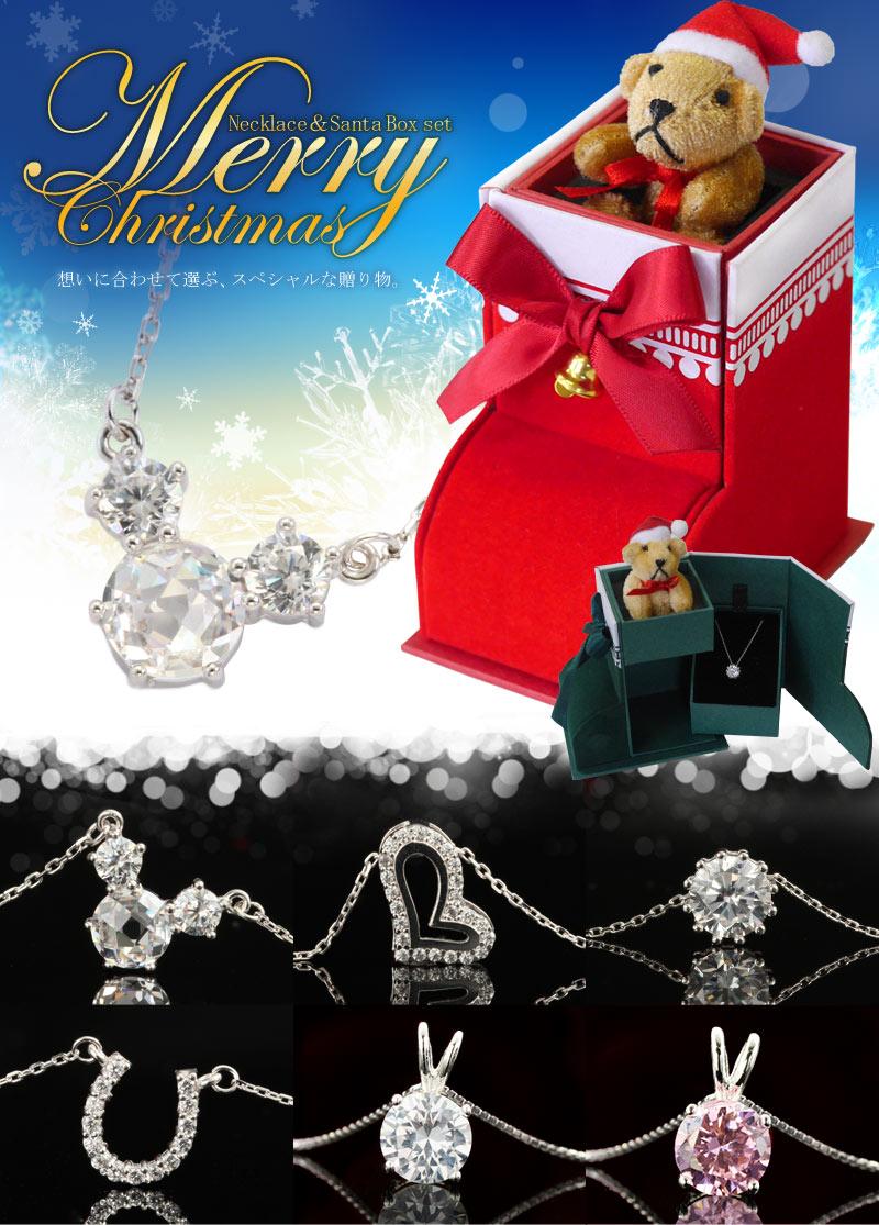 クリスマスプレゼント『サンタのジュエリーケース×選べる ネックレスセット』-1