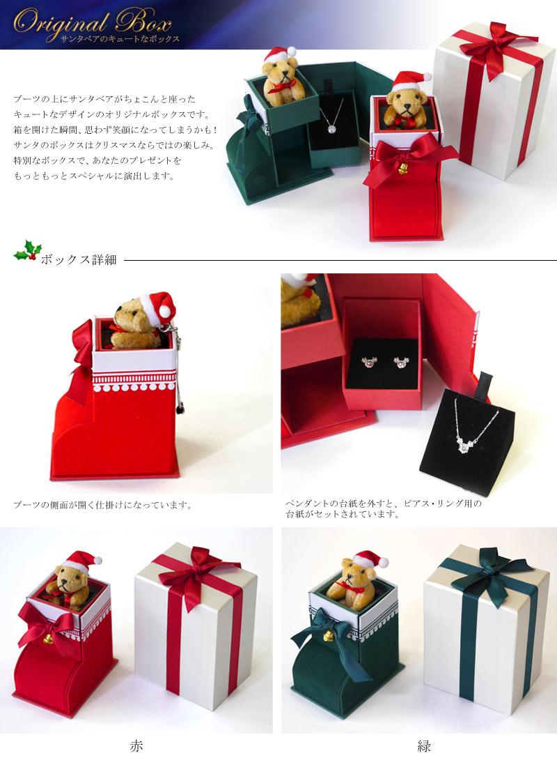 クリスマスプレゼント『サンタのジュエリーケース×選べる ネックレスセット』-9