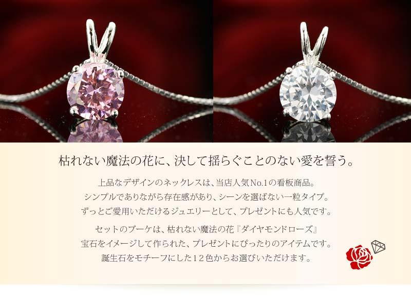 『ジュエリーブーケ×選べるネックレス』-2