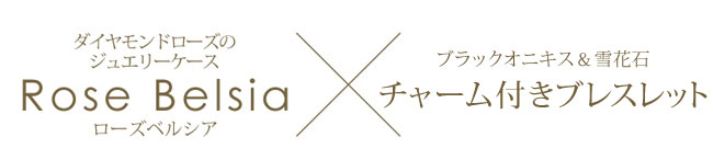 『天然ダイヤモンドローズ×ブラックオニキス&雪花石・チャーム付きブレスレット』-3