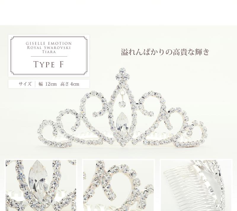 【スワロフスキー社製 本格ウエディングジュエリー】ティアラ 7type-10