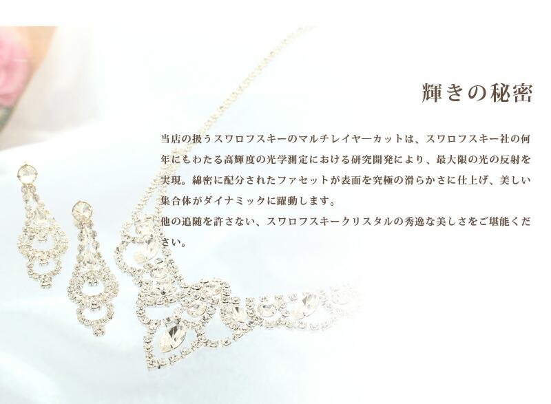 【スワロフスキー社製 本格ウエディングジュエリー】ネックレス・イヤリングセットA-2