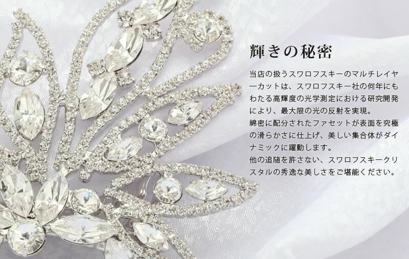 【スワロフスキー社製 本格ウエディングジュエリー】ヘッドドレス A-5