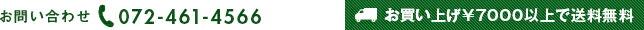 ���䤤��碌072-461-4566 ���㤤�夲\7000�ʾ������̵��