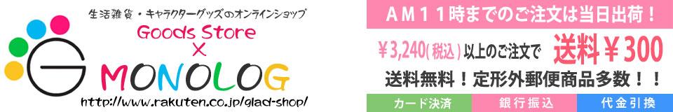 Goods Store×MONOLOG:肉球くらぶ&森のももんがを中心に、おもしろ雑貨まで取り扱っております。