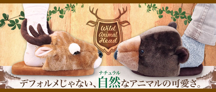 Wild Animal Head-sp