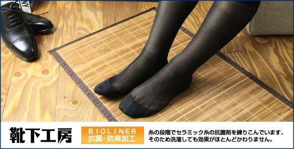 Men's Sheer OTC Socks