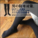 3074 - 891 80 Denier tights naigai N-platz n.a. Platz men's pantyhose stocking type of sybp smtb-k fs3gm all points 10 times in!