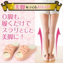 With memory foam slippers O legs make ☆ beauty legs スラリモデル legs and feel good! スラリスト Carelance ( Cairns ) ladies 0398 CA sybp smtb-k fs3gm all points 10 times in!