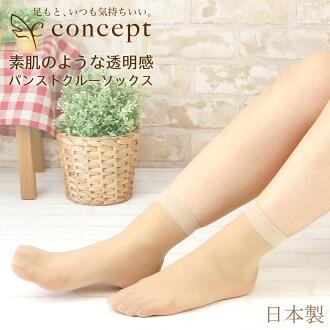 CONCEPT - 女士薄紗船襪 [ 寬鬆襪口 ] / 日本制 / 132-5001 / 所有産品均享10倍積分 !!