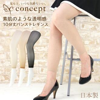 CONCEPT - 女士絲襪 [ 九分褲款式 ] / 133-5010 / 日本制 / 所有産品均享10倍積分 !!