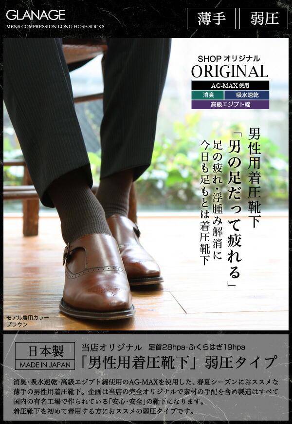 当店オリジナル・消臭・吸水速乾・高級エジプト綿・男性用着圧靴下 ハイソックス