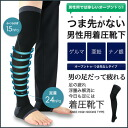 Men's wear pressure open toe knee high socks foot mouth 15 hPa ankle 24 hPa-floor wearing pressure and deodorizing functions 2984-401 sybp smtb-k all points 10 times during!