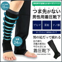 Men's wear pressure peep toe socks foot mouth 15 hPa ankle 24 hPa-floor wearing pressure and deodorizing functions 2984-402 sybp smtb-k all points 10 times during!