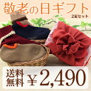 Grandparents grandparents day gift gift ハマグリパイル room socks 2 point set women, gift sybp smtb-k fs3gm all points 10 times in!