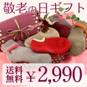 Grandparents grandparents day gift ハマグリパイル room socks 3-piece set ladies to give days gifts «on the day of delivery reception until today (9 / 12) is! » All products sybp smtb-k fs3gm points 10 times in!