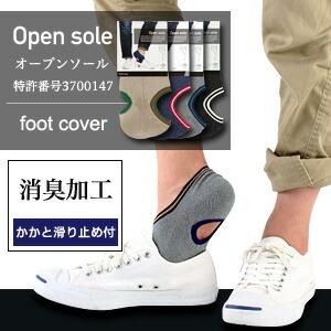 N-platz - 男士隱形船襪 / [ 襪底開空設計 ] / 腳後跟防滑矽膠 / 2222-314 / 日本製 / 所有産品均享10倍積分 !!