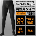 Naigai N-platz n.a. Platz men's pantyhose (for men) stocking type 80 denier tights same fit tights 2224-502 sybp smtb-k fs3gm all points 10 times in!